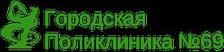 Городская поликлиника 69, город Москва